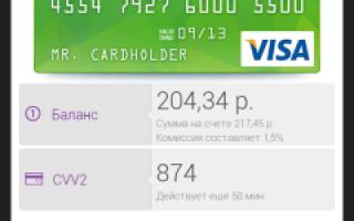 Операторский банкинг в Мегафоне