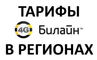 Тарифы Билайн для Нижнего Новгорода и области