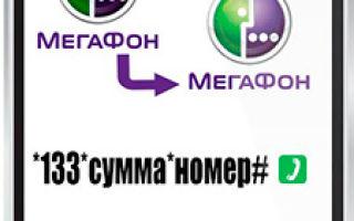 Перевод денег между абонентами Мегафона