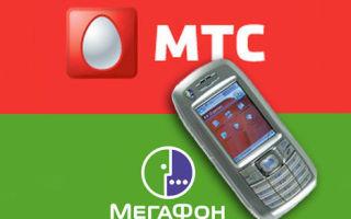 Перевод денежных средств с Мегафона на МТС