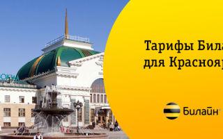 Тарифы Билайн для Красноярска