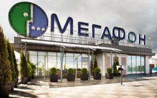 Штаб-квартира и филиалы Мегафона