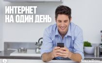 «Интернет 24 – Смартфон» — трафик на весь день!