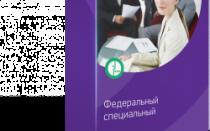 Тариф «Федеральный специальный» от Мегафона