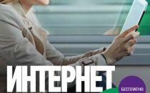 Тарифы Мегафон для планшетов