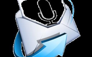 Голосовые сообщения на Мегафоне: как прослушать почту?