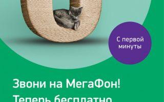 Бесплатные звонки в сети Мегафон по России