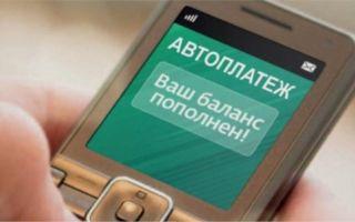 Автоматическое пополнение счета на Мегафоне