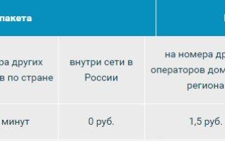 Орион Федеральный — тариф от Теле2