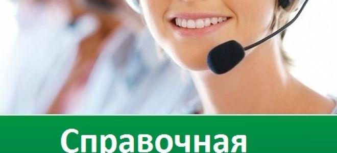 Как позвонить в справочную службу Мегафон?