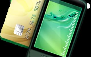 Пополнение счета оператора Мегафон с помощью банковской карты