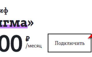 Тариф Сигма от Теле2