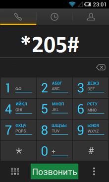 Изображение - Как посмотреть последние списания на мегафоне kak-uznat-svoy-nomer-megafon1