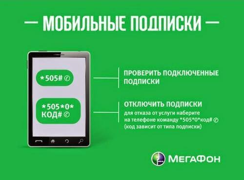 мегафон как узнать какие услуги подключены  в 2021 году