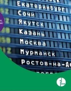 """Как подключить опцию """"Вся Россия""""?"""