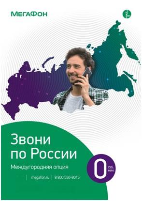 Тариф вся россия мегафон как подключить