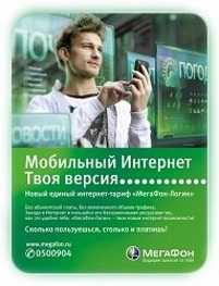 Мегафон Логин Безлимитный