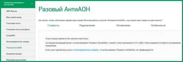 Услуга Разовый АнтиАОН