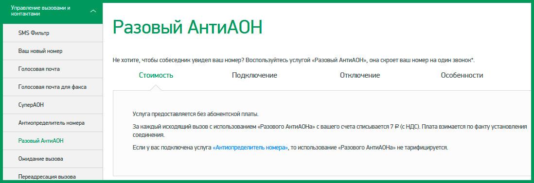 Как можно сделать скрытый номер на мегафон - Veproekt.ru