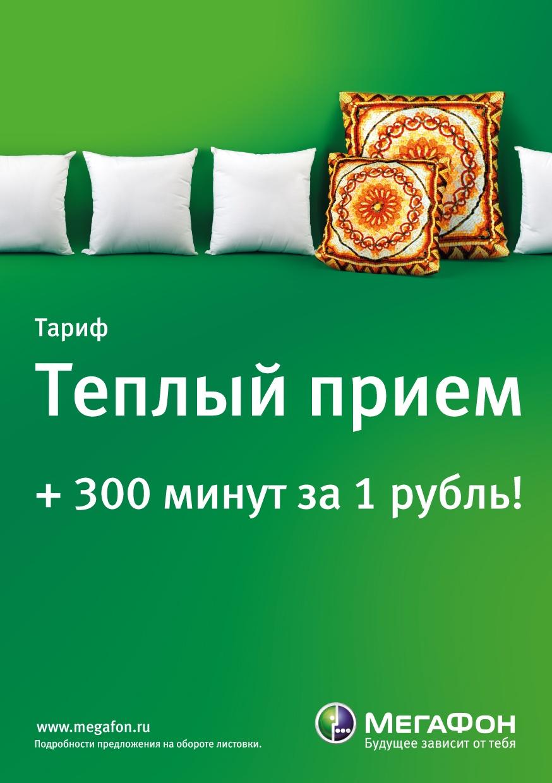 """Тарифный план """"Теплый прием"""""""