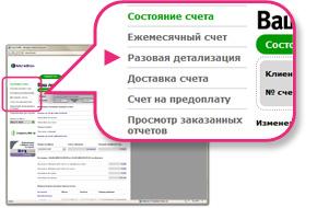 Почему не приходит детализация мегафон на почту