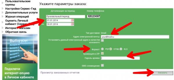 Изображение - Как посмотреть последние списания на мегафоне detalizaciya-megafon-besplatno-9-600x278
