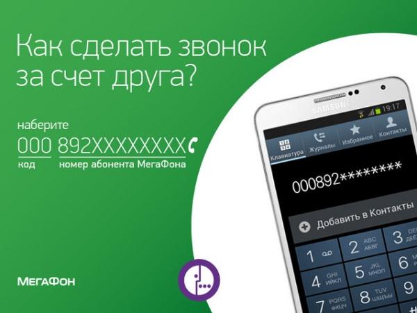 Как сделать звонки с мегафона на мегафон бесплатно