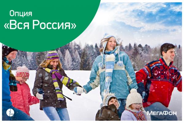 Как отключить роуминг на мегафоне по россии