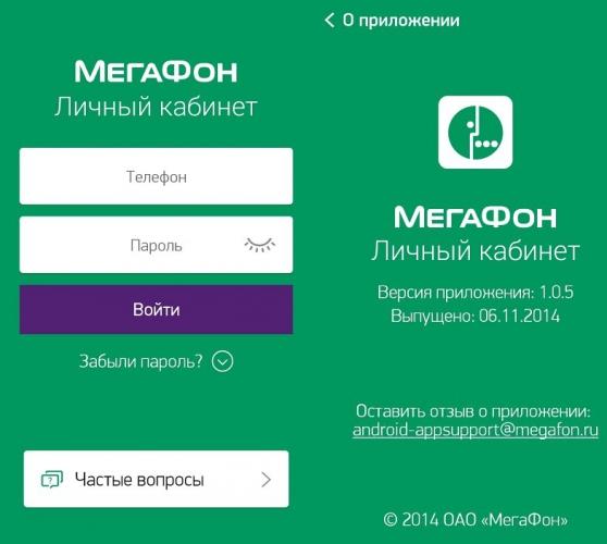 Прошивка на Мегафон Логин 3 Смартфон