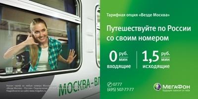 Как отключить всю россию на мегафоне