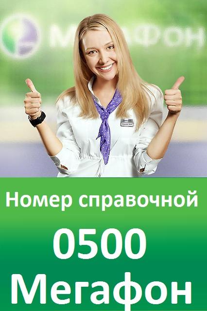 Изображение - Как посмотреть последние списания на мегафоне spravka-megafona2