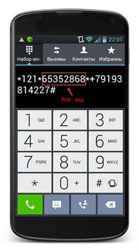 Как активировать карту мегафон на телефон