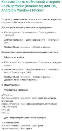 Команда для подключения интернета на мегафоне