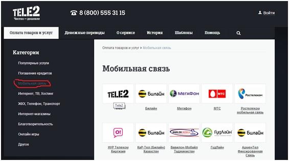 Изображение - Про перевод денег с теле2 на мегафон 2