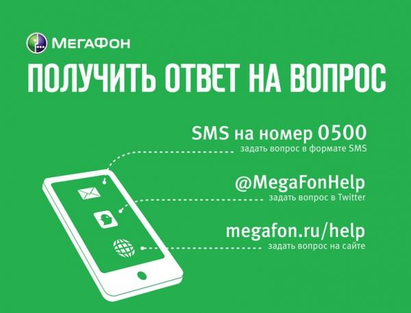 как позвонить в справочную службу мегафон