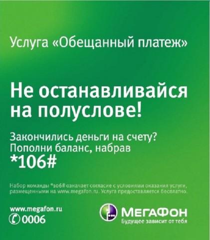 Взять деньги в кредит на мегафоне предприятие инвестировало средства в модернизацию
